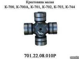 Крестовина К-700 701. 22. 08. 010Р малая