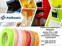 Кромка мебельная ABS Polkemic Урбано натуральное N43/1