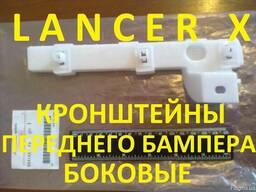 Кронштейны бампера Lancer X