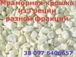 Крошка мраморная из Греции - фото 1