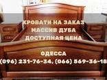 Кровати из массива дуба на заказ Одесса - фото 6