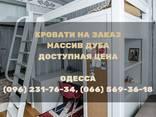 Кровати из массива дуба на заказ Одесса - фото 8