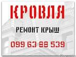 Кровля в Макеевке, Донецке, еврорубероидом (мягкая) - фото 2