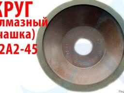 Круг алмазный (чашка) 150х40х20х3х32 12А2-45 АС4