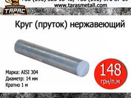 Круг нержавеющий (пруток) AISI 304, 14 мм