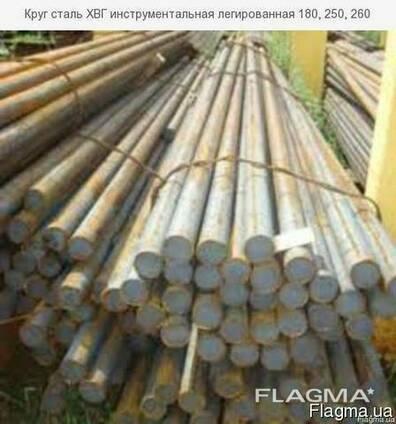 Круг сталь ХВГ инструментальная легированная 180, 250, 260
