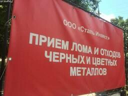 Крымская компания покупает металлолом черный и цветной.