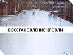 Крыши – ремонт и гидроизоляция