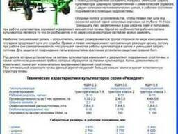 Культиватор широкозахватный полунавесной КШН-5, 6 «Резидент»