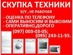 Купим бу, не рабочие посудомоечные машины.