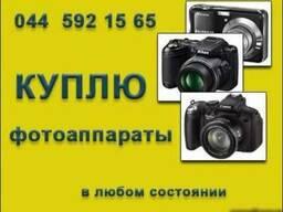 Купим фотоаппараты и видеокамеры б/у
