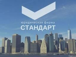 Аренда юридического адреса в Днепропетровске
