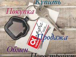 Купим квартиру в Донецке