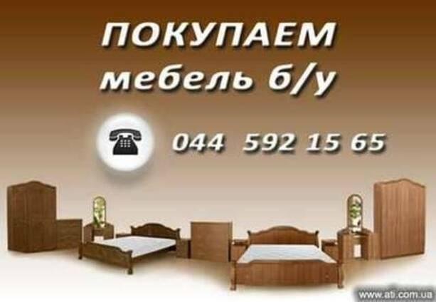 Купим мебель б/у до 3 лет