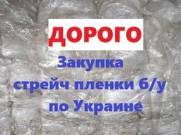 Купим отходы стрейч пленки, цветную пленку в Киеве и области