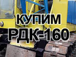 Купим кран РДК-160, с короткой стрелой - фото 1