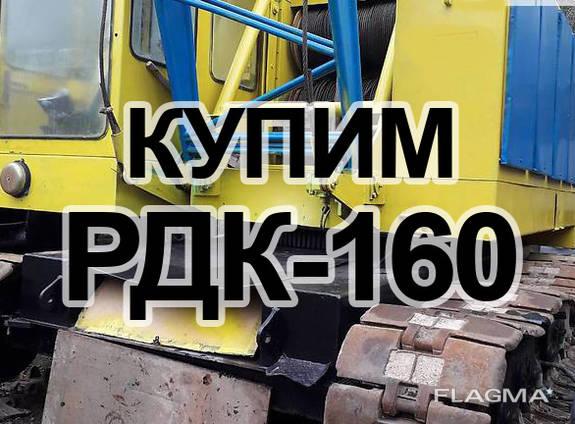 Купим кран РДК-160, с короткой стрелой