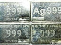 Купим серебро
