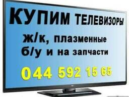 Купим телевизор бу и на запчасти