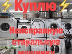 Купим, выкупим, стиральную машину в любом состоянии