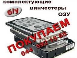 Купим жесткий диск бу, внешние жесткие диски бу, ОЗУ б/у.