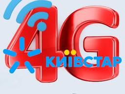 Купить безлимитный 4G Киевстар