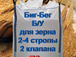 Купить Биг-Бэг, Биг-Бег, Біг-Бег для зерна, комбикорма