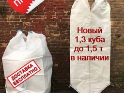 Купить Биг-Бэг, Биг-Бег в Донецке, Макеевке