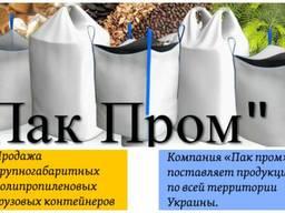 Купить Биг-Бэг. Продам контейнеры полипропиленовые. Производство Big-Bag. net. ua