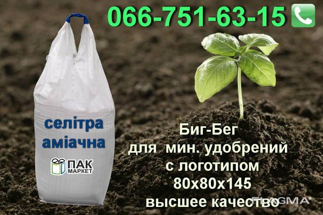 Купить Биг-Бег с п/э вкладышем для удобрений. Селитра