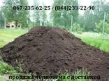 Купить чернозем - Продажа чернозема с доставкой Киев - фото 3