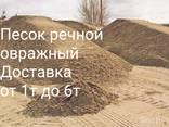 Купить песок овражный - фото 1