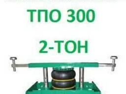 Купить траверсу пневматическую ТПО 300