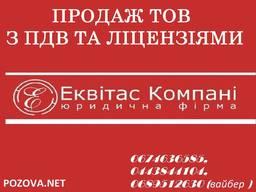 Купити готовий бізнес під ключ. Купити ТОВ з НДС у Києві