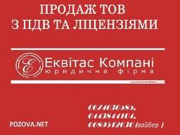 Купити готову фірму з ПДВ Київ. Купити ТОВ з ПДВ та ліцензям