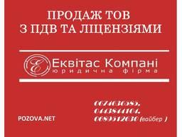 Купити ТОВ з ПДВ Київ. ТОВ з ПДВ купити у Києві. Готовий біз