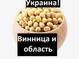 Куплю сою Украина Винница область