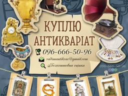 Куплю Антикваріат, монети, ордени, медалі, картини, самовари, ікони, скупка старовини