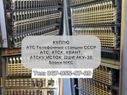 Куплю АТС мкс Блоки Телефонная станция Атс АТСК квант АТСКУ Исток Дши Блоки мкс от 50/200