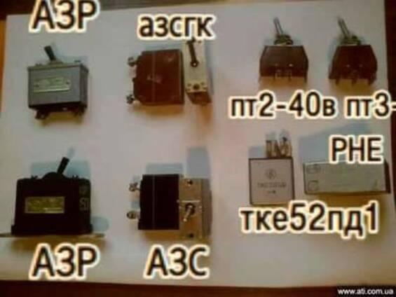 Куплю автомат защити сети АЗР-2 АЗР-15 АЗР-20 АЗР-30 АЗР-40