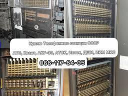 Куплю Телефонные станции АТС атск блоки МКС на 50 100 200 400 600 1000 2000 и прочие. ..