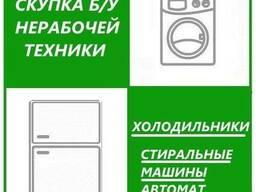 Куплю б/у , не рабочую стиральную машину.