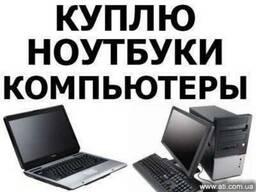 Куплю БУ компьютеры, ноутбуки, мониторы в Киеве - Срочно