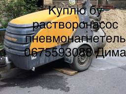 Куплю Бу Растворонасос Пневмонагнетатель