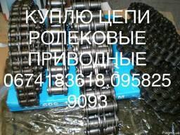 Куплю Цепи Ролековые Приводные 2ПР, 3ПР и тд