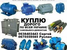 Куплю электродвигатели новые и б/у рабочие и не рабочие
