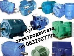 Куплю электродвигателя электромоторы