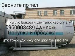 Куплю. емкость цтк-8/025