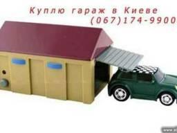 Куплю гараж в Киеве