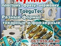 Куплю импортные пластины TaeguTec, TNGX, SNMX, 3PKT, TDXU